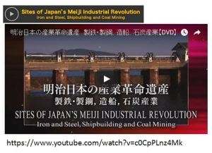 Video Meiji Industrial heritage