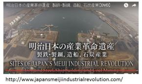 Web Meiji Industrial Heritage xx