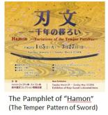 J Sword 08 Hamon Pamph