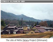 J Sword 21 Tatara Site