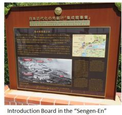 Kagoshima- Sengen-en x02.JPG