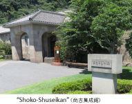 Kagoshima- Shoko x01