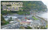 Kagoshima- W heritage x01