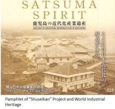 Kagoshima- W Heritage x03.JPG