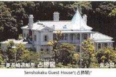 nagasaki-zosen-wh-guest-house