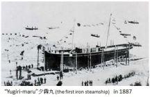 nagasaki-zosen-yugiri-1887