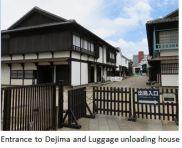 dejima-loading-house-x01