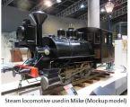miike-locomotive-x01
