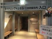 Miike- Museum x13.JPG