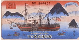 Shimoda- Kaikoku x03.JPG