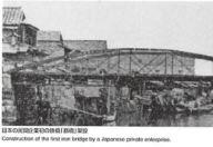 Ishikawa Bridge x01