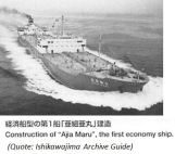 Ishikawa Ship x04