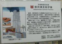 Hashino- furnace Nakaminato x01