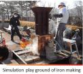 Iron Museum- play g x01