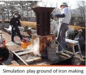 Iron Museum- play g x01.JPG