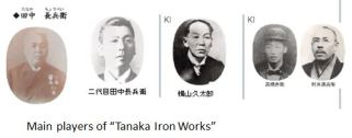 Iron Museum- Tanak works x01