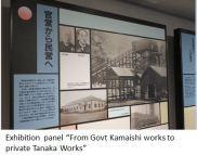 Iron Museum- Tanaka w x01