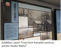 Iron Museum- Tanaka w x01.JPG