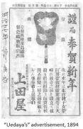 Kawashima- Jinbehe x04.JPG