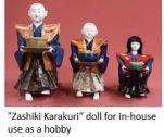 Inuyama- Doll x03