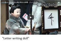 Inuyama- Doll x07