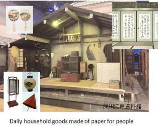 paper museum- Washi x08.JPG