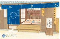 paper museum- Washi x12