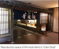 Mikimoto-H Hall x07.JPG