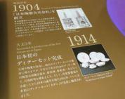 Noritake- History-x10