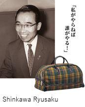 Bag M- Bag history x-33