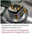 JAXA Tsukuba- hayabusa x08