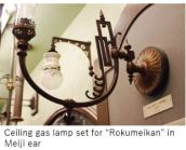 Tokyo Gas- G Lamp x03.JPG