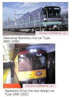 T Metro- Railcar x09
